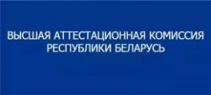 Оформление диссертации автореферата диссертаций и публикаций по  Примеры библиографического описания в списке источников приводимых в диссертации и автореферате Приказ Высшей аттестационной комиссии Республики Беларусь