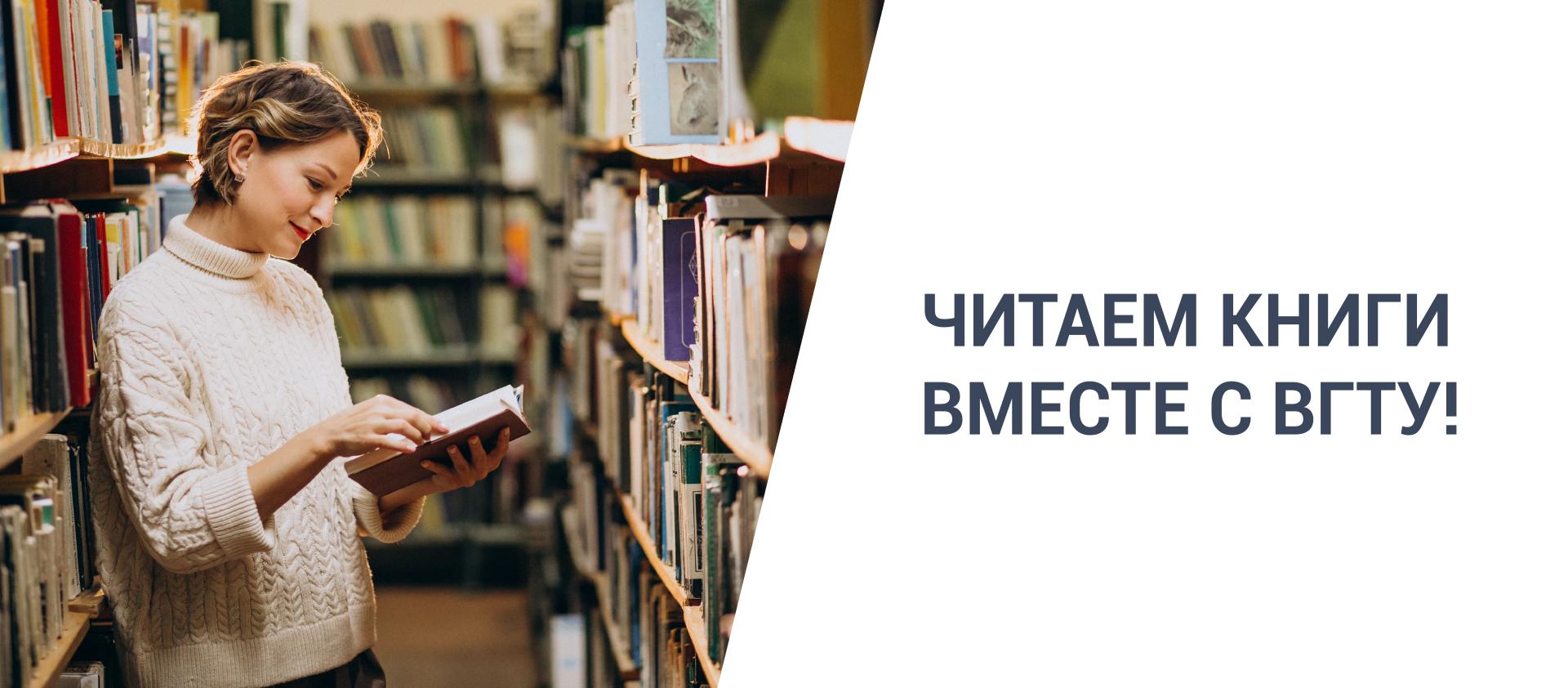 Читаем вместе